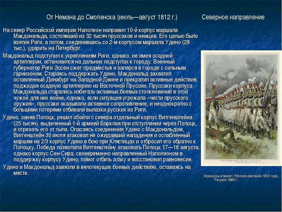 От Немана до Смоленска (июль—август 1812 г.) Северное направление На север Ро...