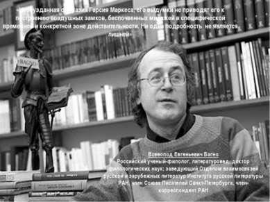 Всеволод Евгеньевич Багно Российский ученый-филолог, литературовед, доктор фи...
