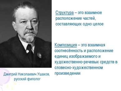 Дмитрий Николаевич Ушаков, русский филолог Структура – это взаимное расположе...