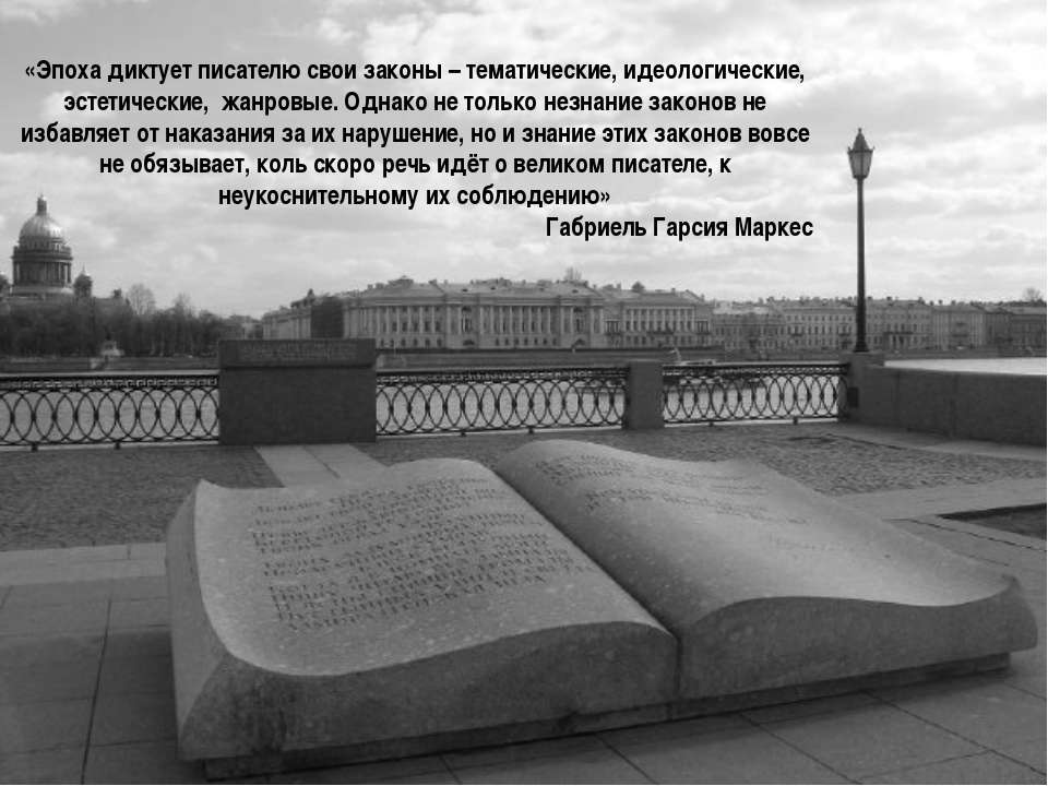 «Эпоха диктует писателю свои законы – тематические, идеологические, эстетичес...