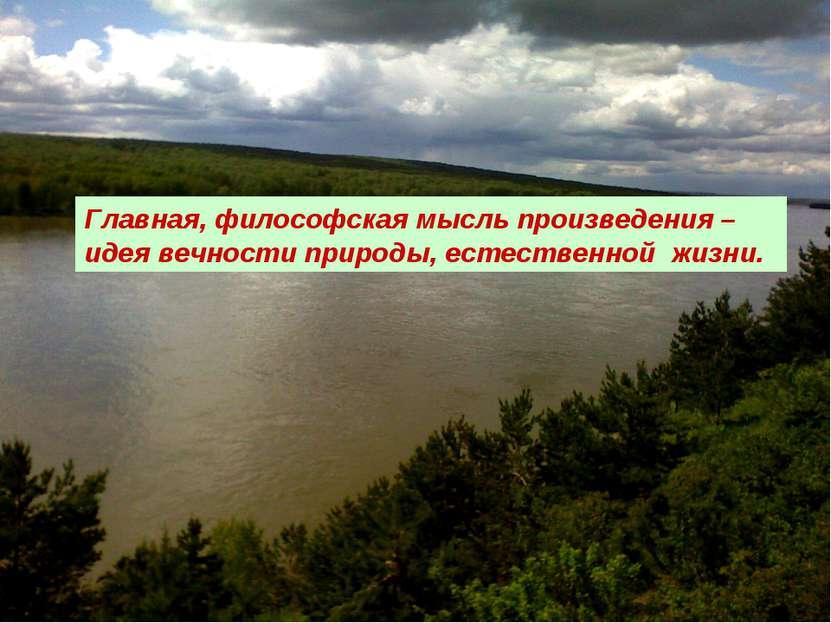Главная, философская мысль произведения – идея вечности природы, естественной...