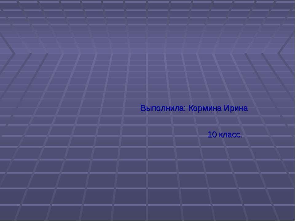 Выполнила: Кормина Ирина 10 класс.