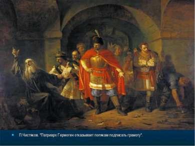 """П.Чистяков. """"Патриарх Гермоген отказывает полякам подписать грамоту""""."""