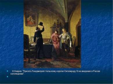 """Н.Неврев. """"Присяга Лжедмитрия I польскому королю Сигизмунду III на введени..."""