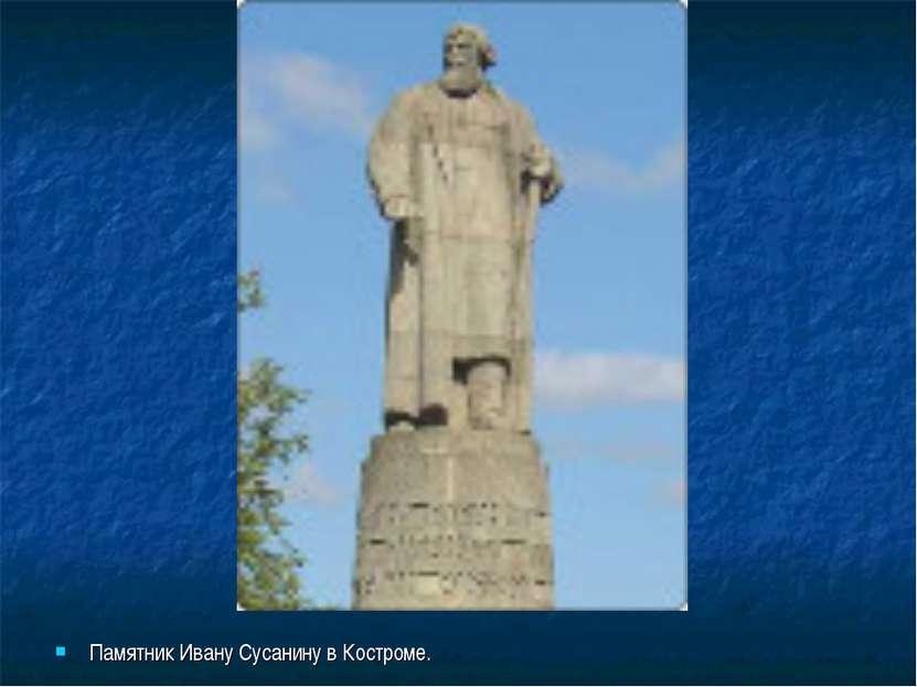Памятник Ивану Сусанину в Костроме.