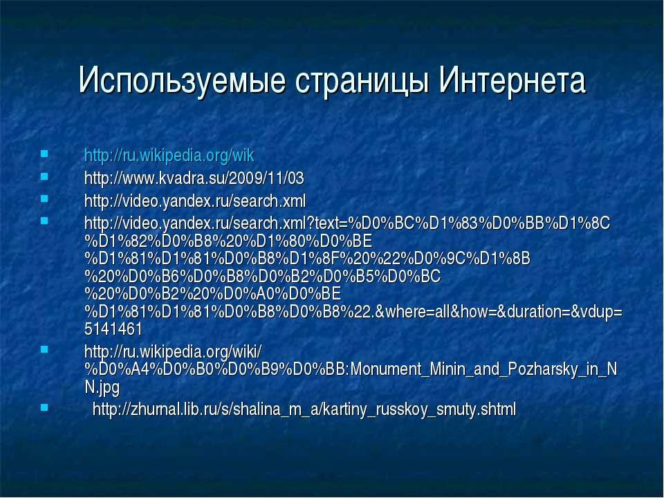 Используемые страницы Интернета http://ru.wikipedia.org/wik http://www.kvadra...
