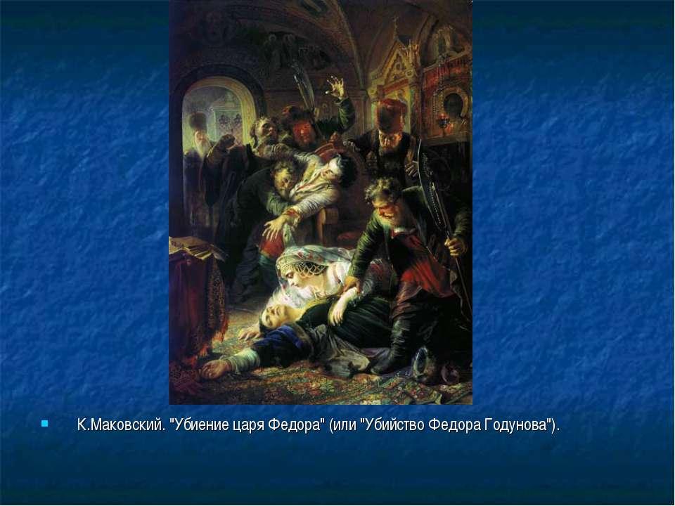 """К.Маковский. """"Убиение царя Федора"""" (или """"Убийство Федора Годунова"""")."""