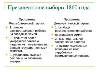 Президентские выборы 1860 года. Программа Республиканской партии: 1. запрет р...