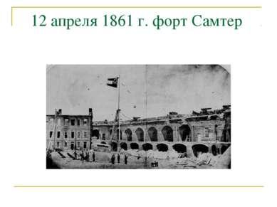 12 апреля 1861 г. форт Самтер