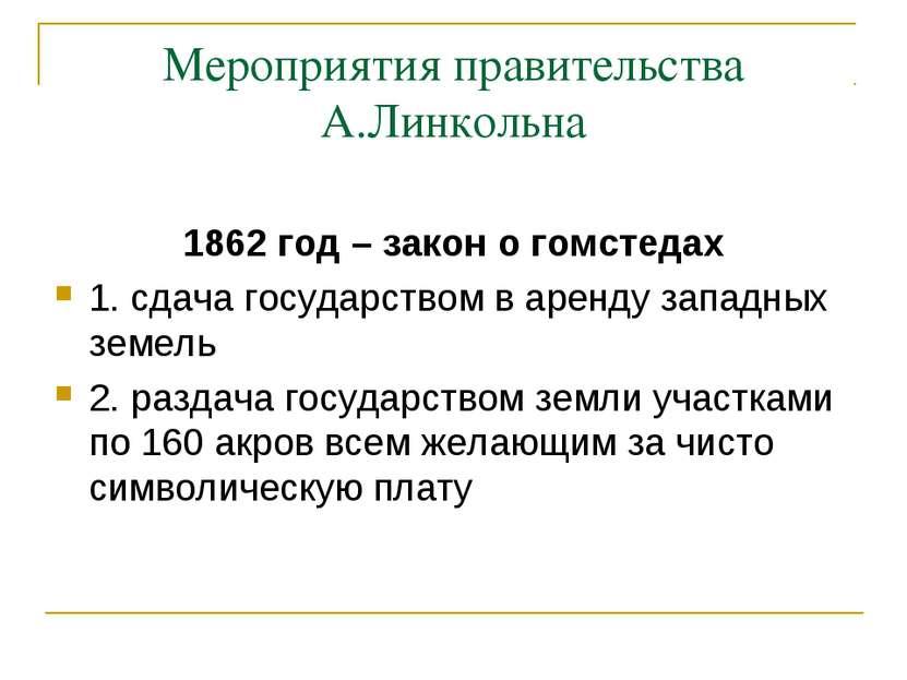 Мероприятия правительства А.Линкольна 1862 год – закон о гомстедах 1. сдача г...