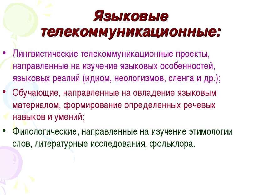 Языковые телекоммуникационные: Лингвистические телекоммуникационные проекты, ...