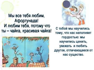 Мы все тебя любим, Афортунада! И любим тебя, потому что ты – чайка, красивая ...