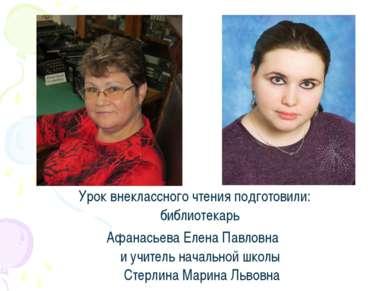 Урок внеклассного чтения подготовили: библиотекарь Афанасьева Елена Павловна ...