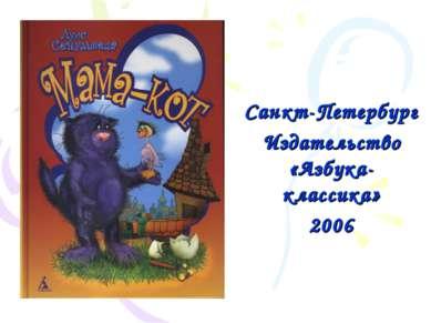 Санкт-Петербург Издательство «Азбука-классика» 2006
