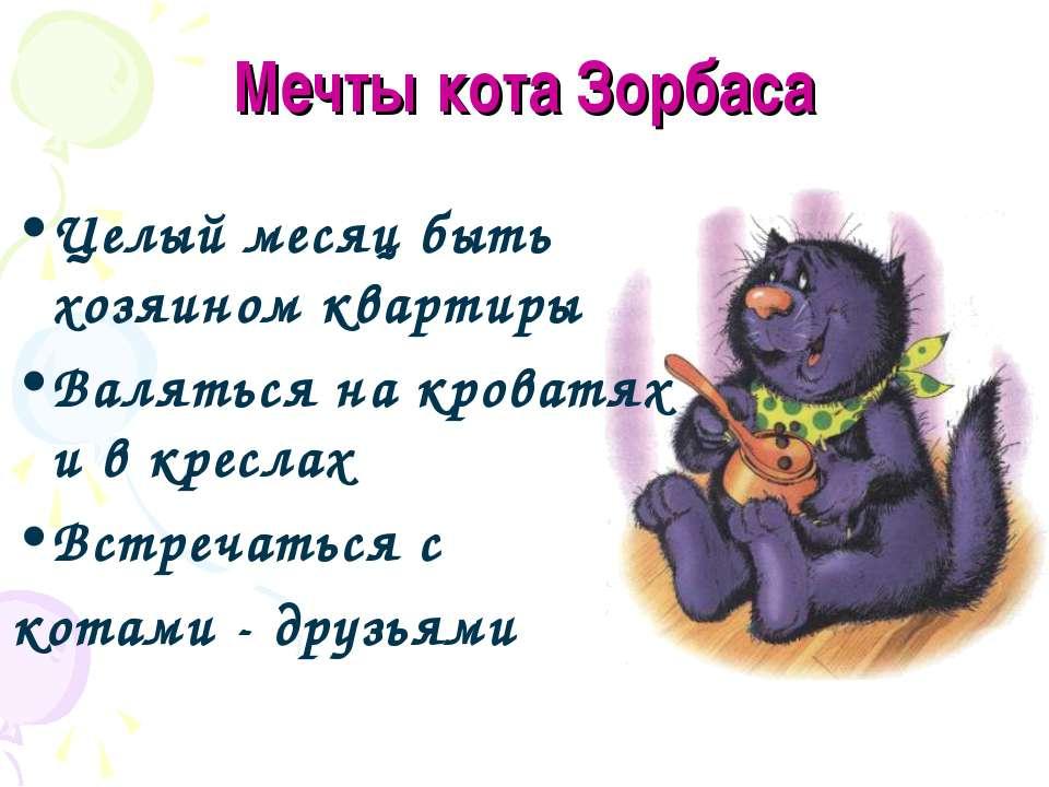 Мечты кота Зорбаса Целый месяц быть хозяином квартиры Валяться на кроватях и ...