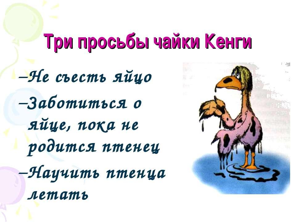 Три просьбы чайки Кенги Не съесть яйцо Заботиться о яйце, пока не родится пте...