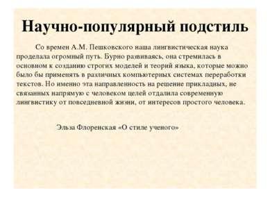 Научно-популярный подстиль Со времен А.М. Пешковского наша лингвистическая на...