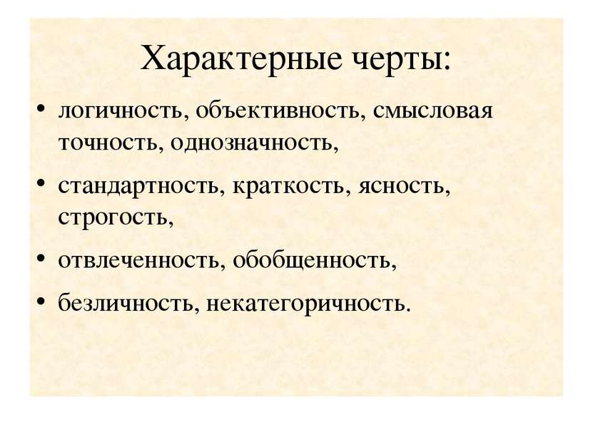 Характерные черты: логичность, объективность, смысловая точность, однозначнос...