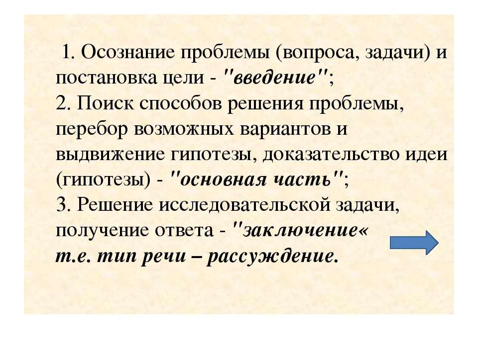 """1. Осознание проблемы (вопроса, задачи) и постановка цели - """"введение""""; 2. По..."""