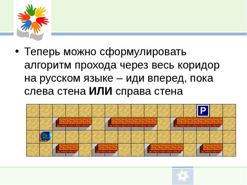 Теперь можно сформулировать алгоритм прохода через весь коридор на русском яз...