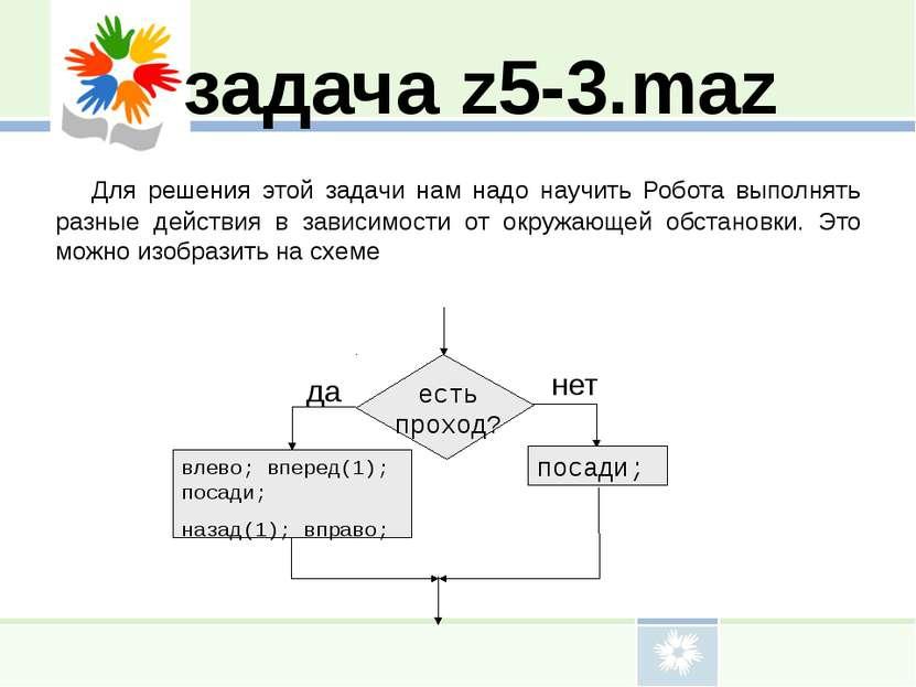 задача z5-3.maz Для решения этой задачи нам надо научить Робота выполнять раз...