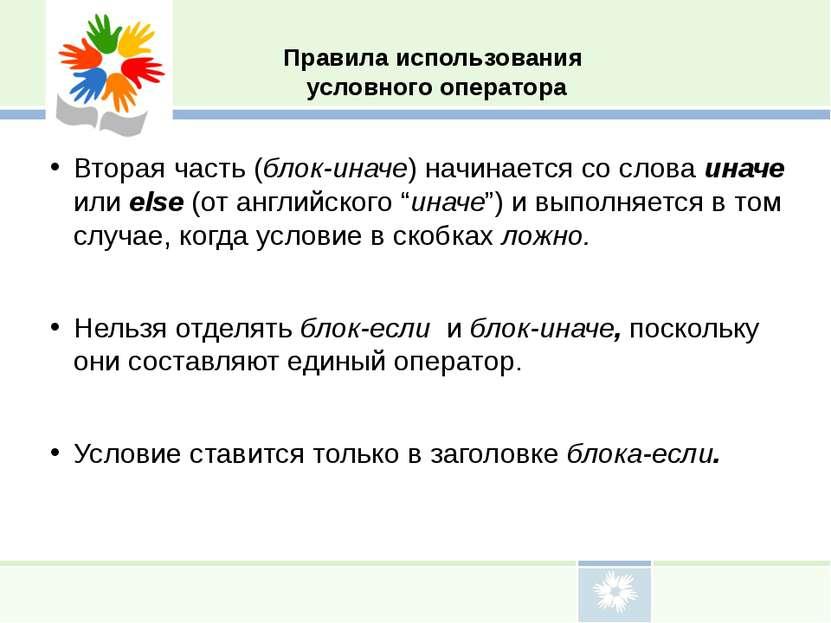 Вторая часть (блок-иначе) начинается со слова иначе или else (от английского ...
