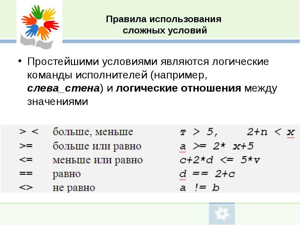 Правила использования сложных условий Простейшими условиями являются логическ...