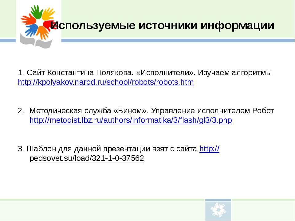 Используемые источники информации 1. Сайт Константина Полякова. «Исполнители»...