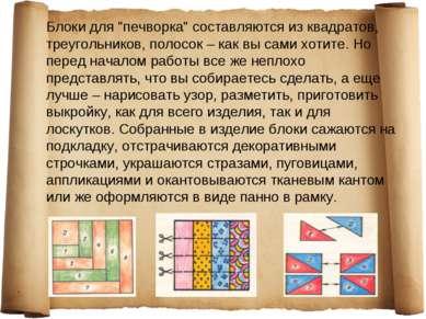 """Блоки для """"печворка"""" составляются из квадратов, треугольников, полосок – как ..."""