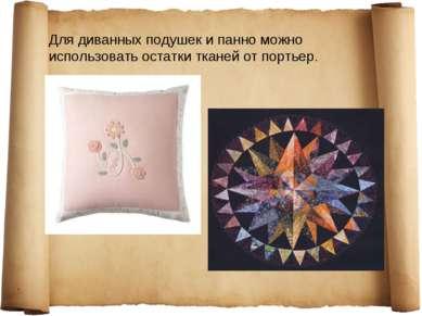 Для диванных подушек и панно можно использовать остатки тканей от портьер.