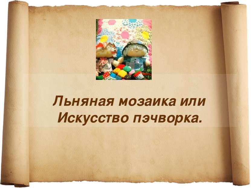 Льняная мозаика или Искусство пэчворка.