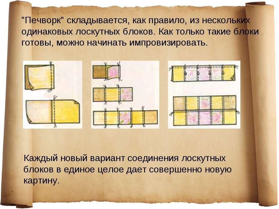 """""""Печворк"""" складывается, как правило, из нескольких одинаковых лоскутных блоко..."""
