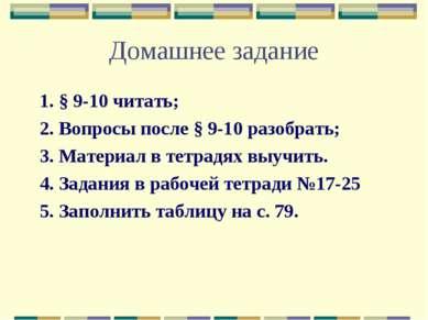 Домашнее задание 1. § 9-10 читать; 2. Вопросы после § 9-10 разобрать; 3. Мате...