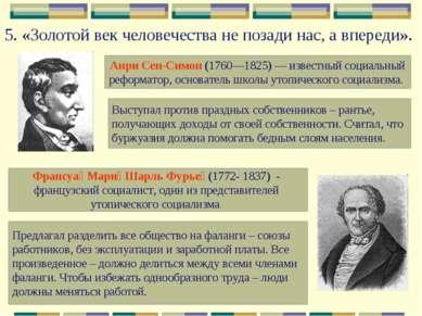 5.«Золотой век человечества не позади нас, а впереди». Анри Сен-Симон (1760—...