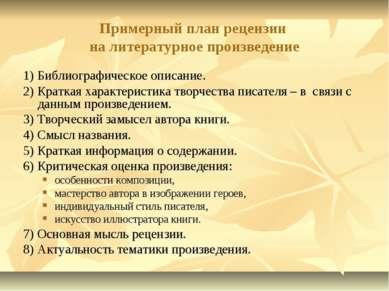 Примерный план рецензии на литературное произведение 1) Библиографическое опи...