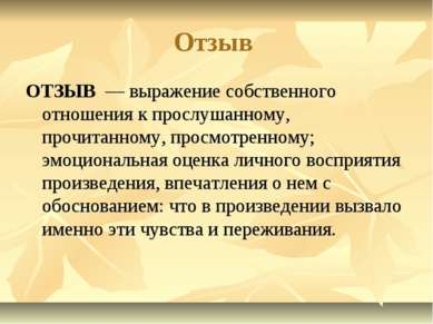 Отзыв ОТЗЫВ — выражение собственного отношения к прослушанному, прочитанному,...