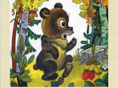 Вот из чащи на опушку Пробирается медведь. Он решил «медвежье ушко» На опушке...