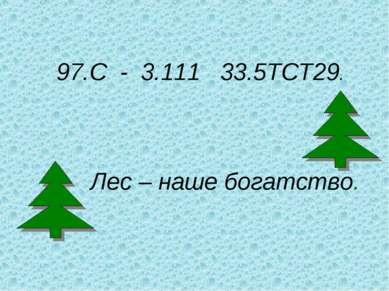 97.С - 3.111 33.5ТСТ29. Лес – наше богатство.