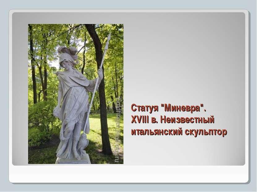 """Статуя """"Миневра"""". XVIII в. Неизвестный итальянский скульптор"""