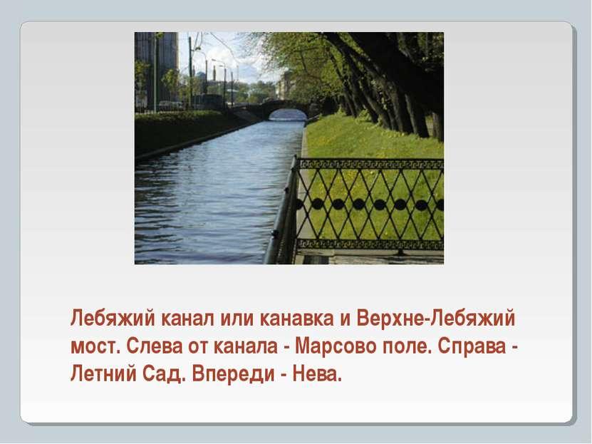 Лебяжий канал или канавка и Верхне-Лебяжий мост. Слева от канала - Марсово по...