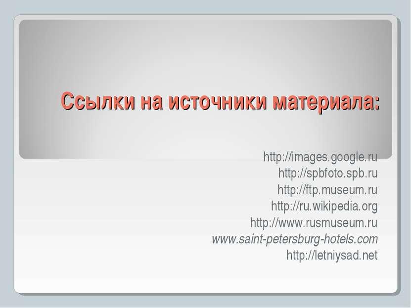 Ссылки на источники материала: http://images.google.ru http://spbfoto.spb.ru ...