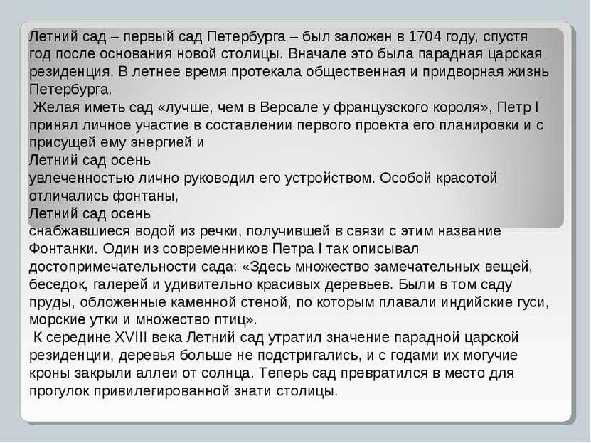 Летний сад – первый сад Петербурга – был заложен в 1704 году, спустя год посл...