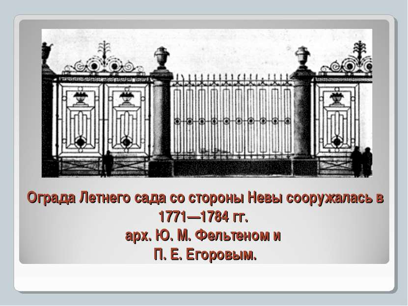 Ограда Летнего сада со стороны Невы сооружалась в 1771—1784 гг. арх. Ю. М. Фе...