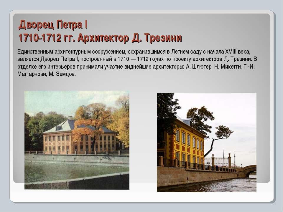 Дворец Петра I 1710-1712 гг. Архитектор Д. Трезини Единственным архитектурным...