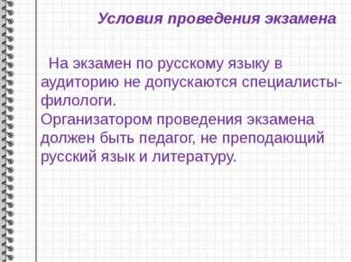 Условия проведения экзамена На экзамен по русскому языку в аудиторию не допус...