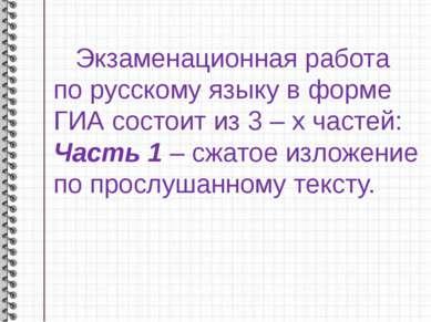 Экзаменационная работа по русскому языку в форме ГИА состоит из 3 – х частей:...