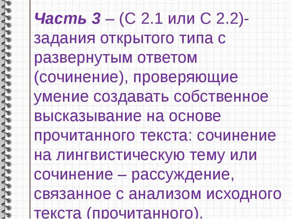 Часть 3 – (С 2.1 или С 2.2)- задания открытого типа с развернутым ответом (со...