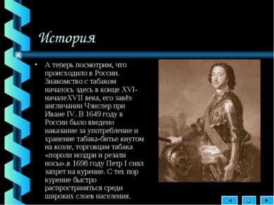 История А теперь посмотрим, что происходило в России. Знакомство с табаком на...