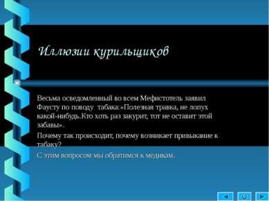 Иллюзии курильщиков Весьма осведомленный во всем Мефистотель заявил Фаусту по...