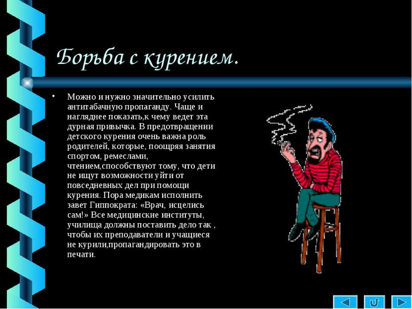 Борьба с курением. Можно и нужно значительно усилить антитабачную пропаганду....